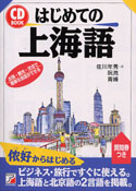 CD BOOK はじめての上海語