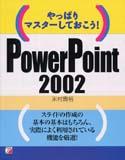 やっぱりマスターしておこう! PowerPoint2002