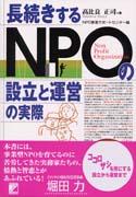 長続きするNPOの設立と運営の実際