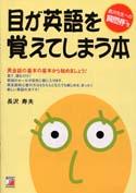 目が英語を覚えてしまう本