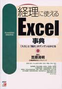 経理に使えるExcel事典