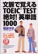 CD BOOK 文脈で覚えるTOEIC(R)TEST<絶対!>英単語1000