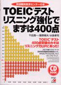 CD BOOK TOEIC(R)テスト リスニング強化でまずは400点