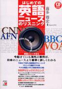 CD BOOK はじめての英語ニュースのリスニング