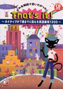 CD BOOK  That's it ! ~それを英語で言いたかった!~