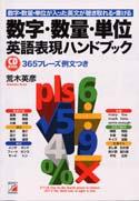 CD BOOK <数字・数量・単位>英語表現ハンドブック