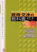 ディベートの基本がよくわかる 説得・交渉の教科書
