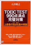 TOEIC(R) TEST990点満点 完璧対策