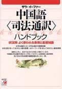 中国語 <司法通訳>ハンドブック