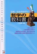 日本一わかりやすい 哲学の教科書