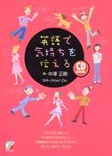 CD BOOK 英語で気持ちを伝える