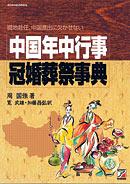 中国年中行事・冠婚葬祭事典