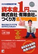 資本金1円でできる株式会社・有限会社のつくり方