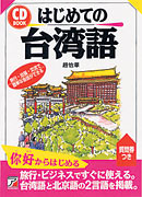 CD BOOK はじめての台湾語