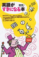 英語がすきになる本