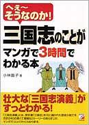 三国志のことがマンガで3時間でわかる本