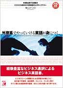 CD BOOK 外資系でやっていける英語が身につく