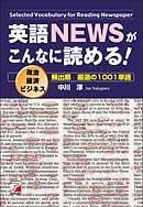 英語NEWSがこんなに読める!