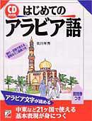 CD BOOK はじめてのアラビア語
