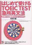 はじめて受けるTOEIC(R)TEST 急所英文法