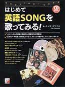 CD BOOK はじめて英語SONGを歌ってみる!