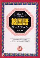 CD BOOK きちんとマスター 韓国語ワークブック