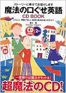 魔法の口ぐせ英語CD BOOK