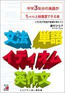 中学3年分の英語がちゃんと総復習できる本