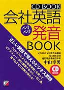 CD BOOK 会社英語ペラペラ発音BOOK