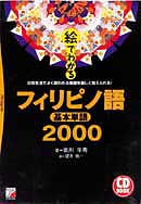 CD BOOK 絵でわかるフィリピノ語基本単語2000
