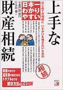 日本一わかりやすい 上手な財産相続