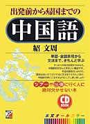 CD BOOK 出発前から帰国までの中国語