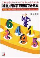 『経営』が数字で理解できる本