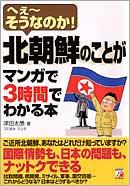 北朝鮮のことがマンガで3時間でわかる本