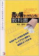 売場マーケティングの教科書