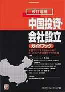 改訂増補 中国投資・会社設立ガイドブック