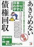 日本一わかりやすい あきらめない債権回収