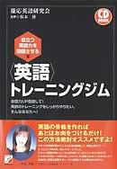 CD BOOK 役立つ英語力を回復させる <英語>トレーニングジム