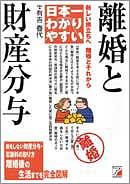 日本一わかりやすい離婚と財産分与