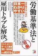 日本一わかりやすい 労働基準法と雇用トラブル解決!