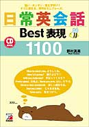 CD BOOK 日常英会話Best表現1100