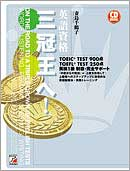 CD BOOK 英語資格三冠王へ!