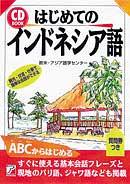 CD BOOK はじめてのインドネシア語