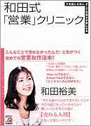 和田式「営業」クリニック