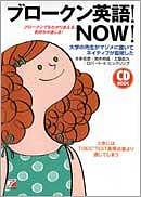 CD BOOK ブロークン英語! NOW!