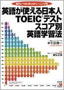 英語が使える日本人 TOEIC(R)テストスコア別英語学習法