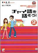 CD BOOK チャイ語を話そう!