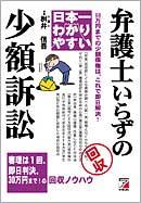 日本一わかりやすい弁護士いらずの少額訴訟