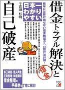 日本一わかりやすい借金トラブル解決と自己破産