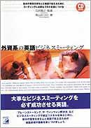 CD BOOK 外資系の英語ビジネスミーティング